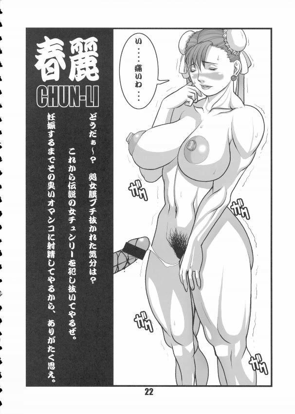 Nikushuu Musume 20