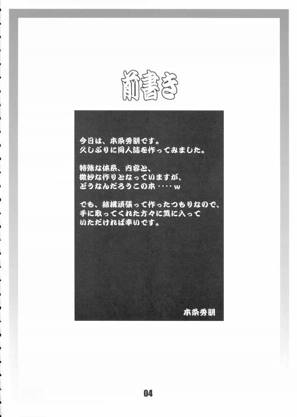 Nikushuu Musume 2