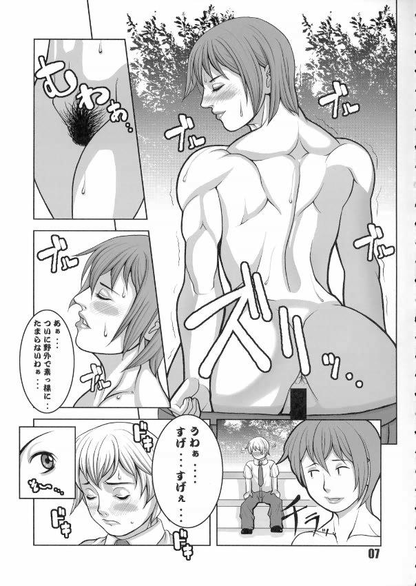 Nikushuu Musume 5