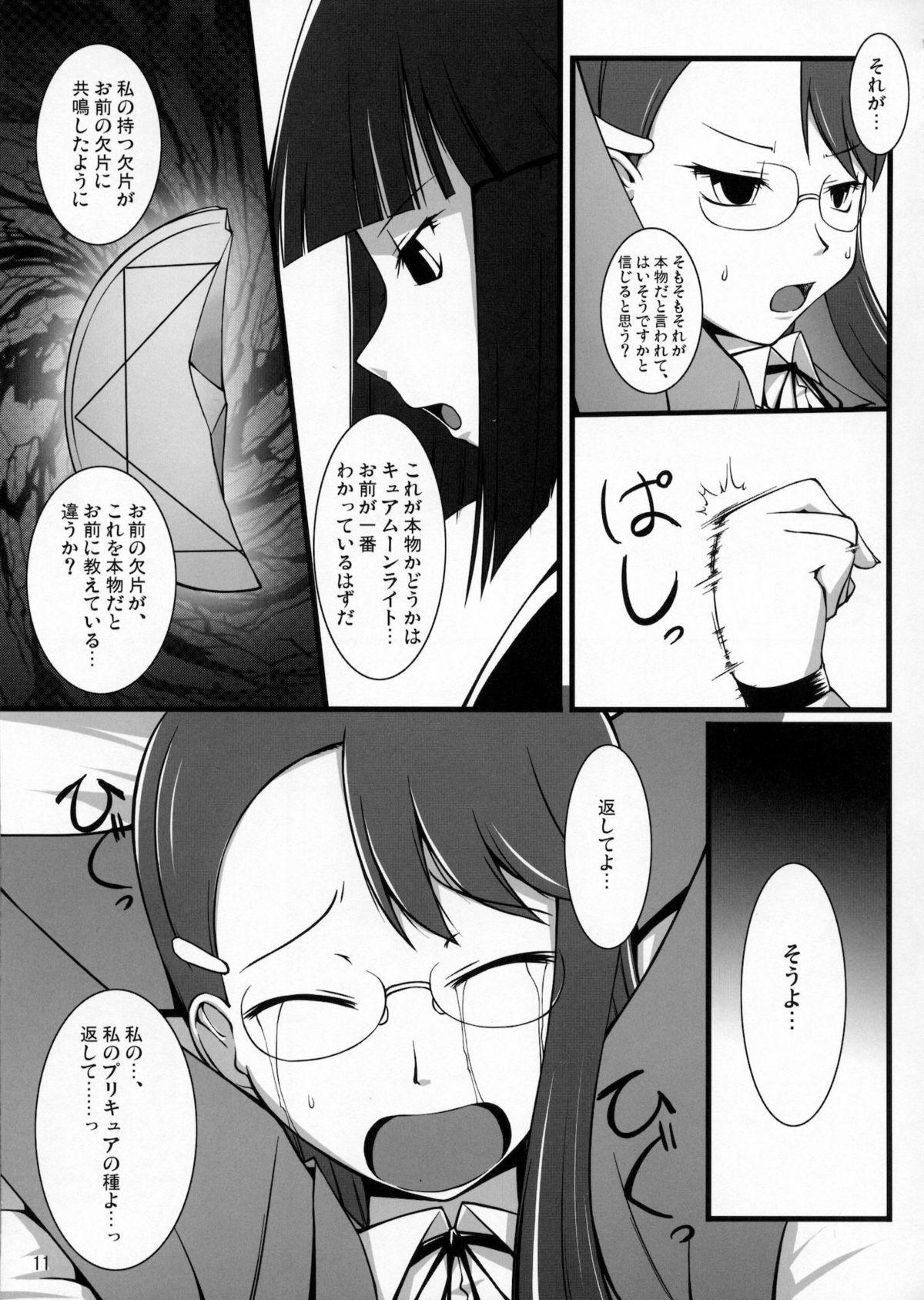 Gekkou Jourei 9