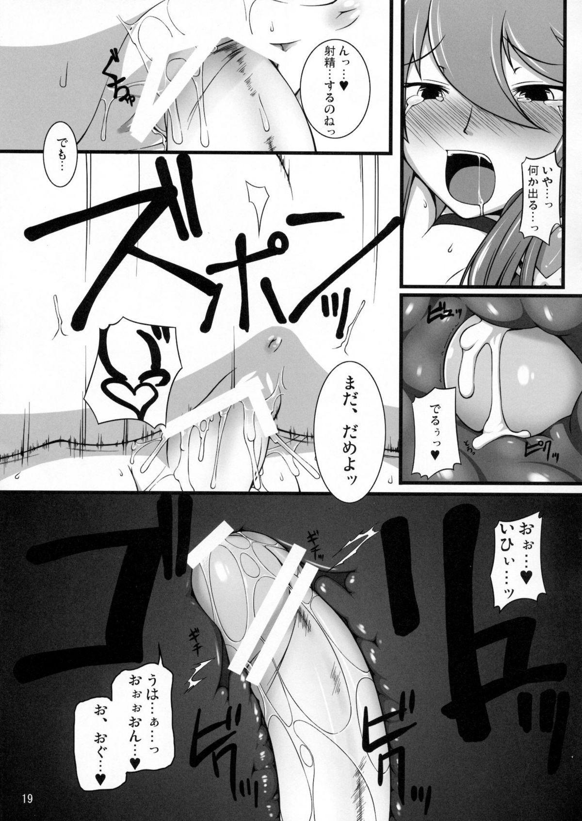 Gekkou Jourei 17