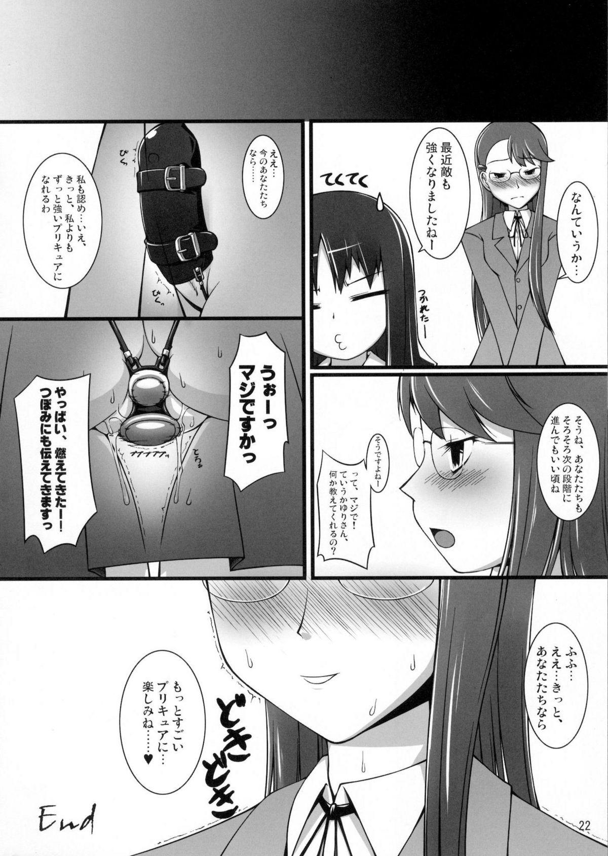Gekkou Jourei 20