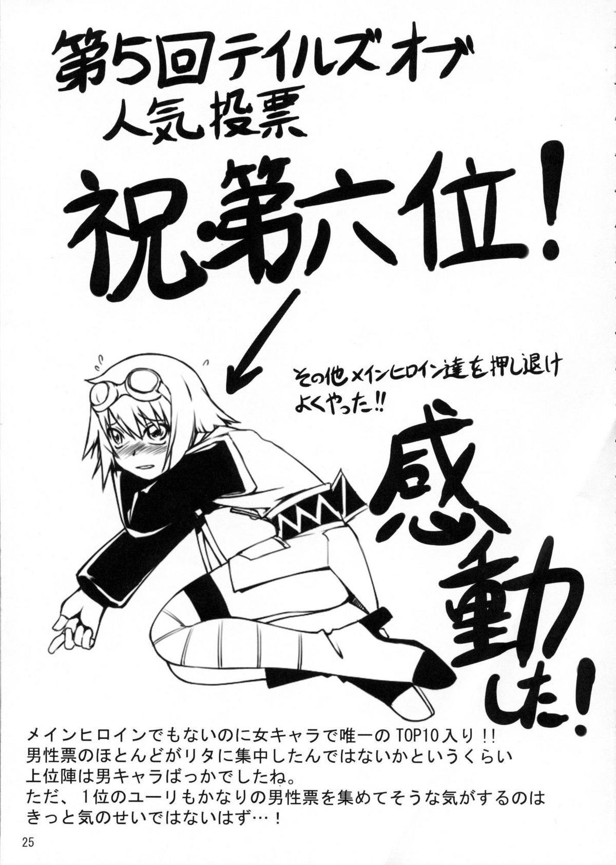 Gekkou Jourei 23