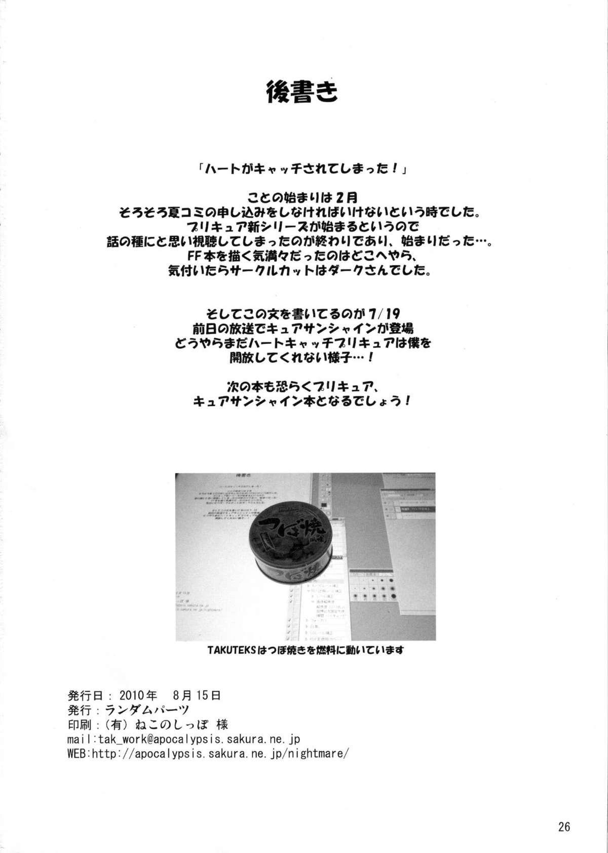 Gekkou Jourei 24