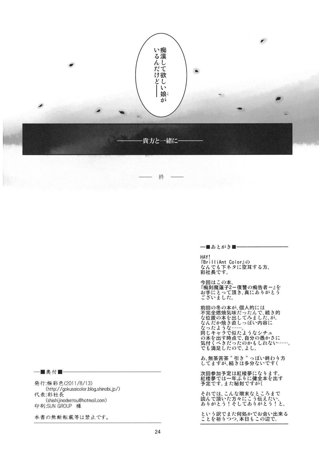 Chikokuma Renko 2 25