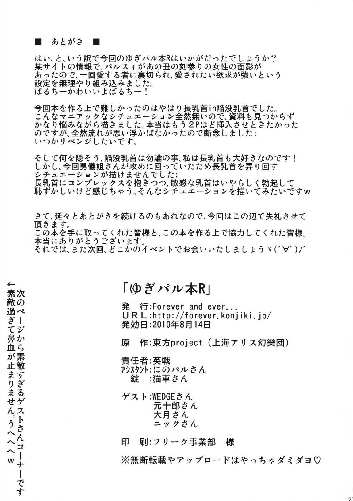 YugiParu Hon R 25