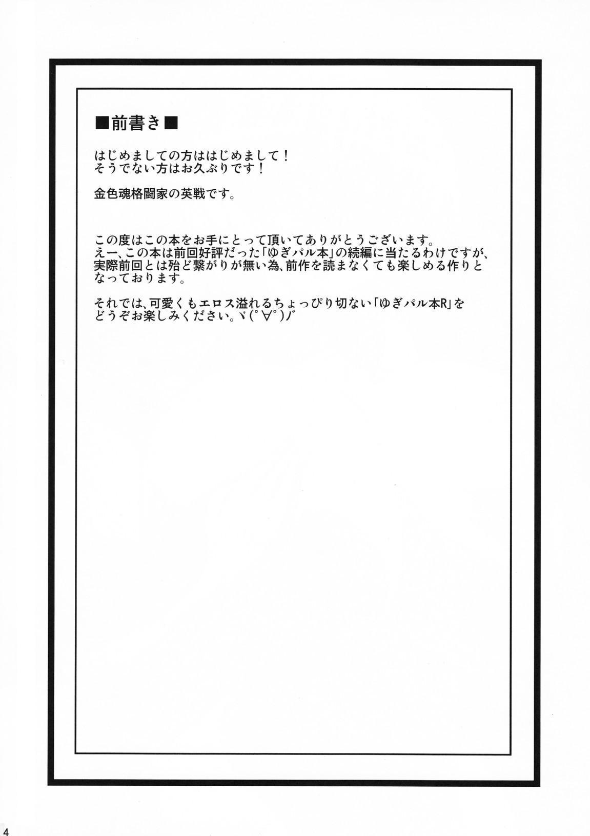 YugiParu Hon R 2