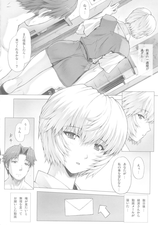 Ayanami Dai 3.5 Kai 14
