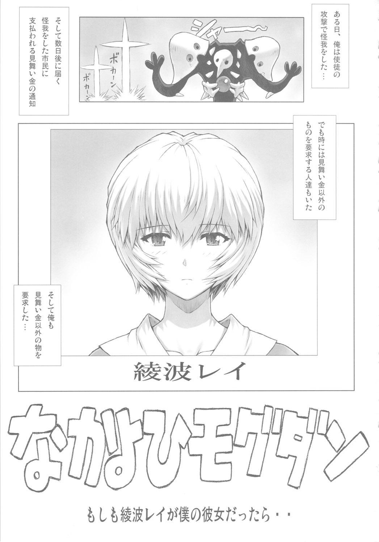 Ayanami Dai 3.5 Kai 1