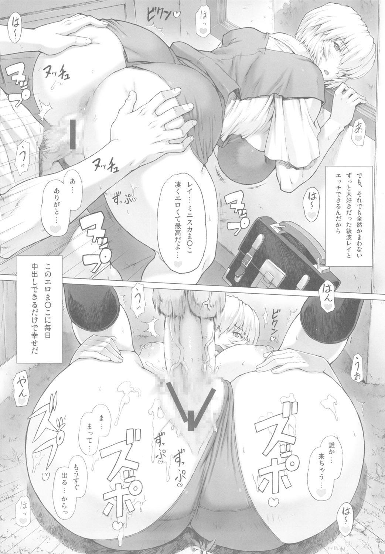 Ayanami Dai 3.5 Kai 8