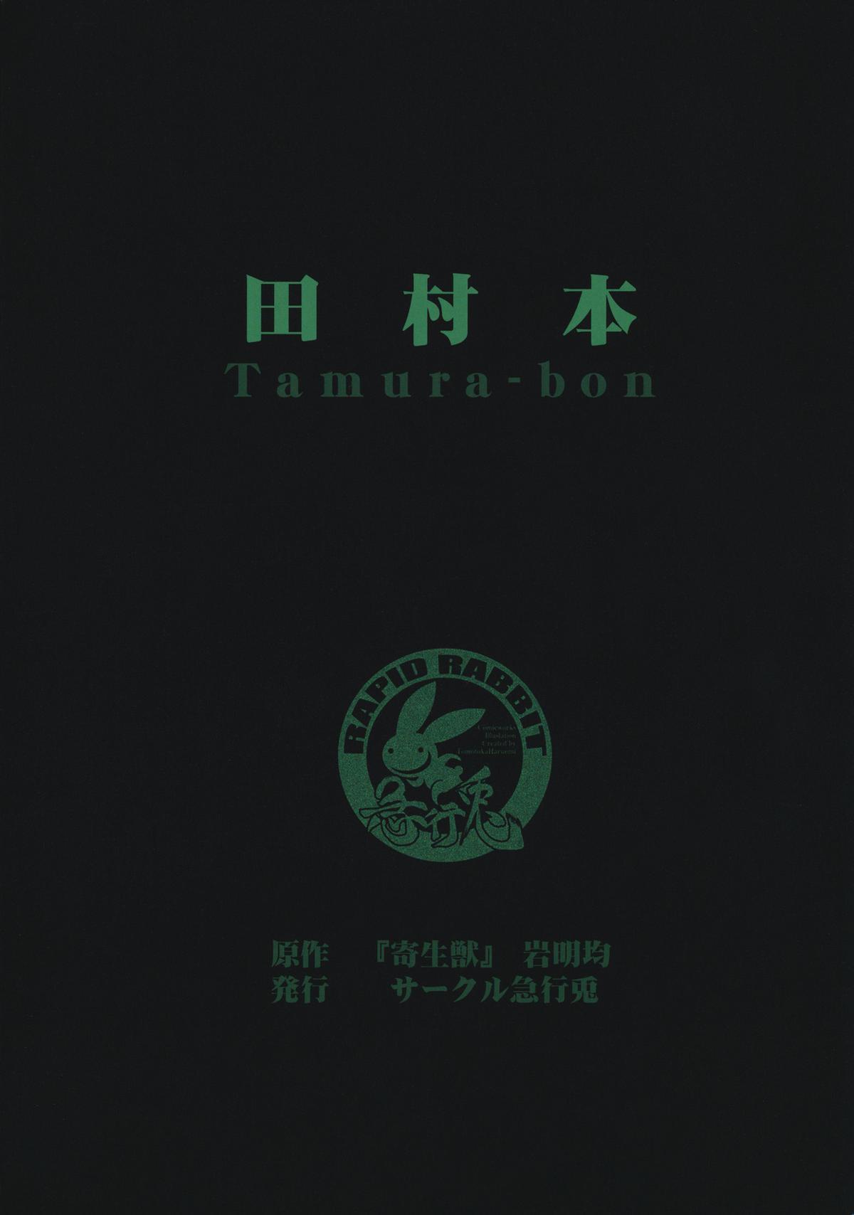 Tamurabon 32