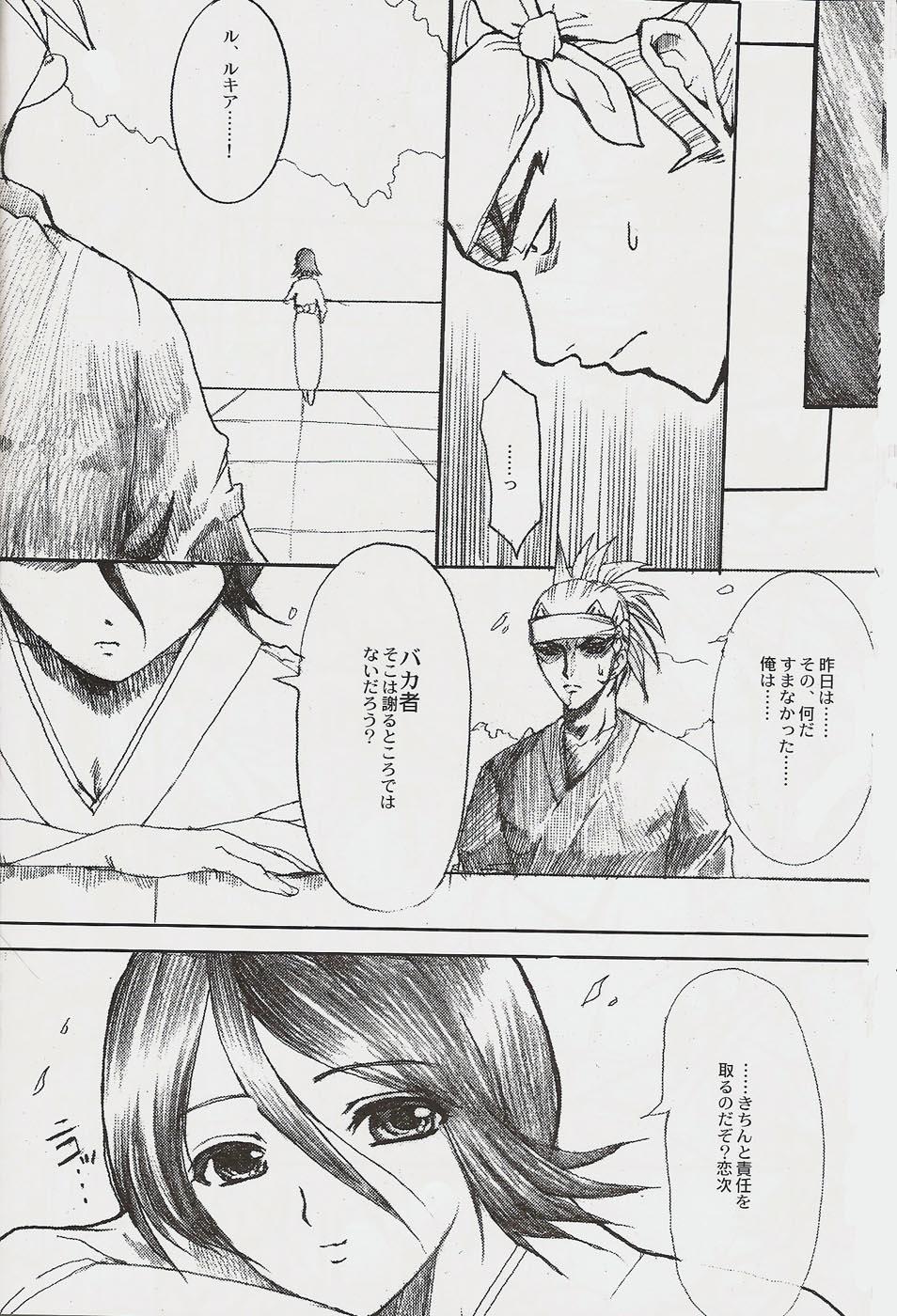 Jigoku Chou 10