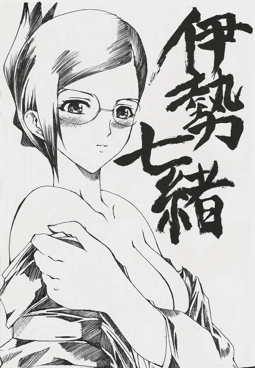 Jigoku Chou 27
