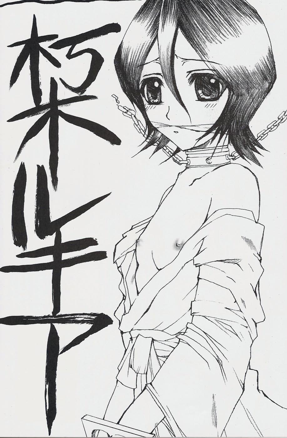 Jigoku Chou 2