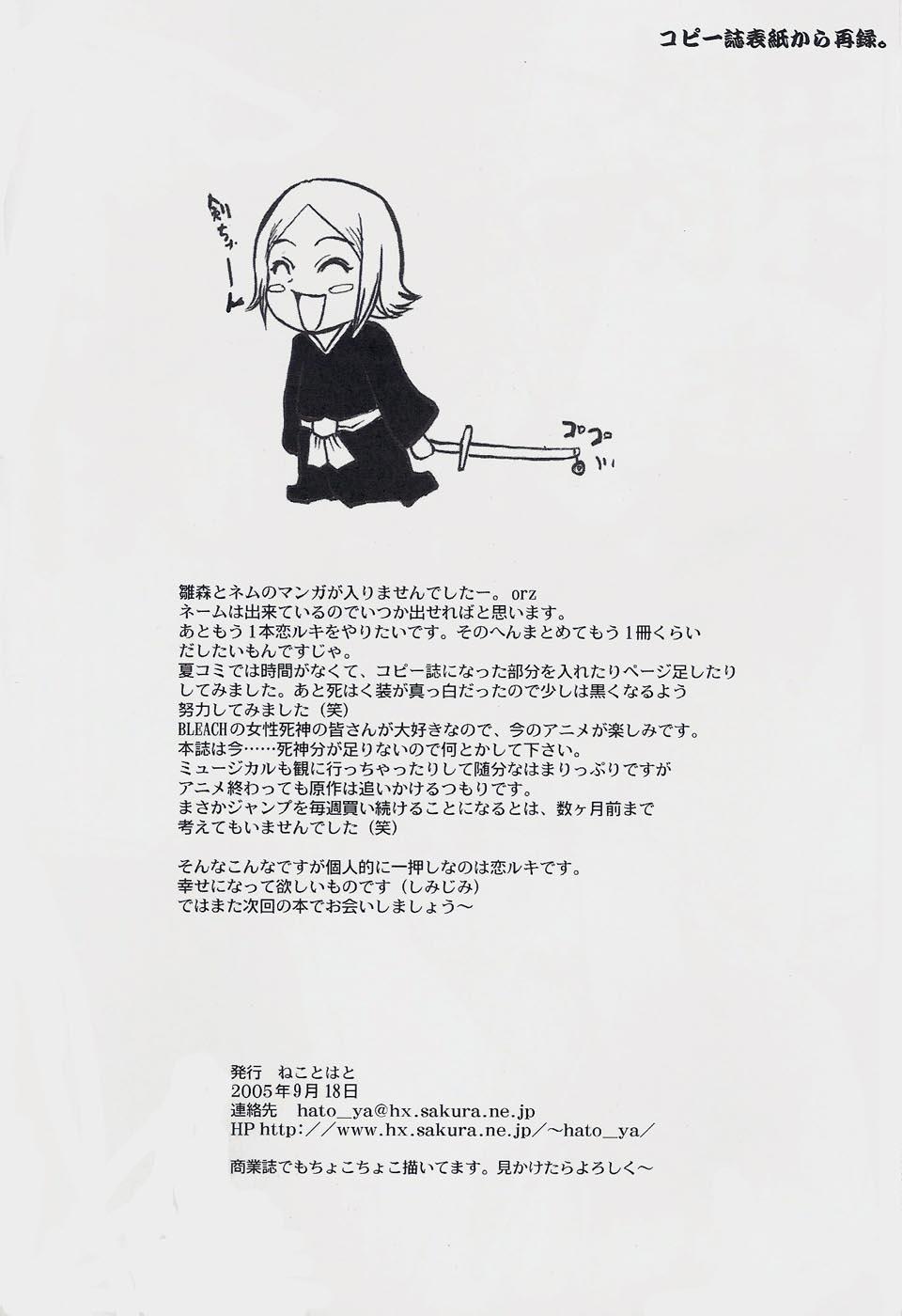 Jigoku Chou 36
