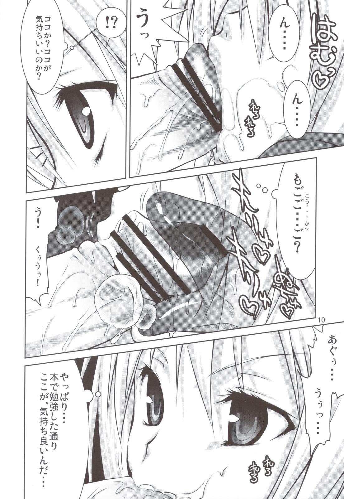Mame Maki! 9