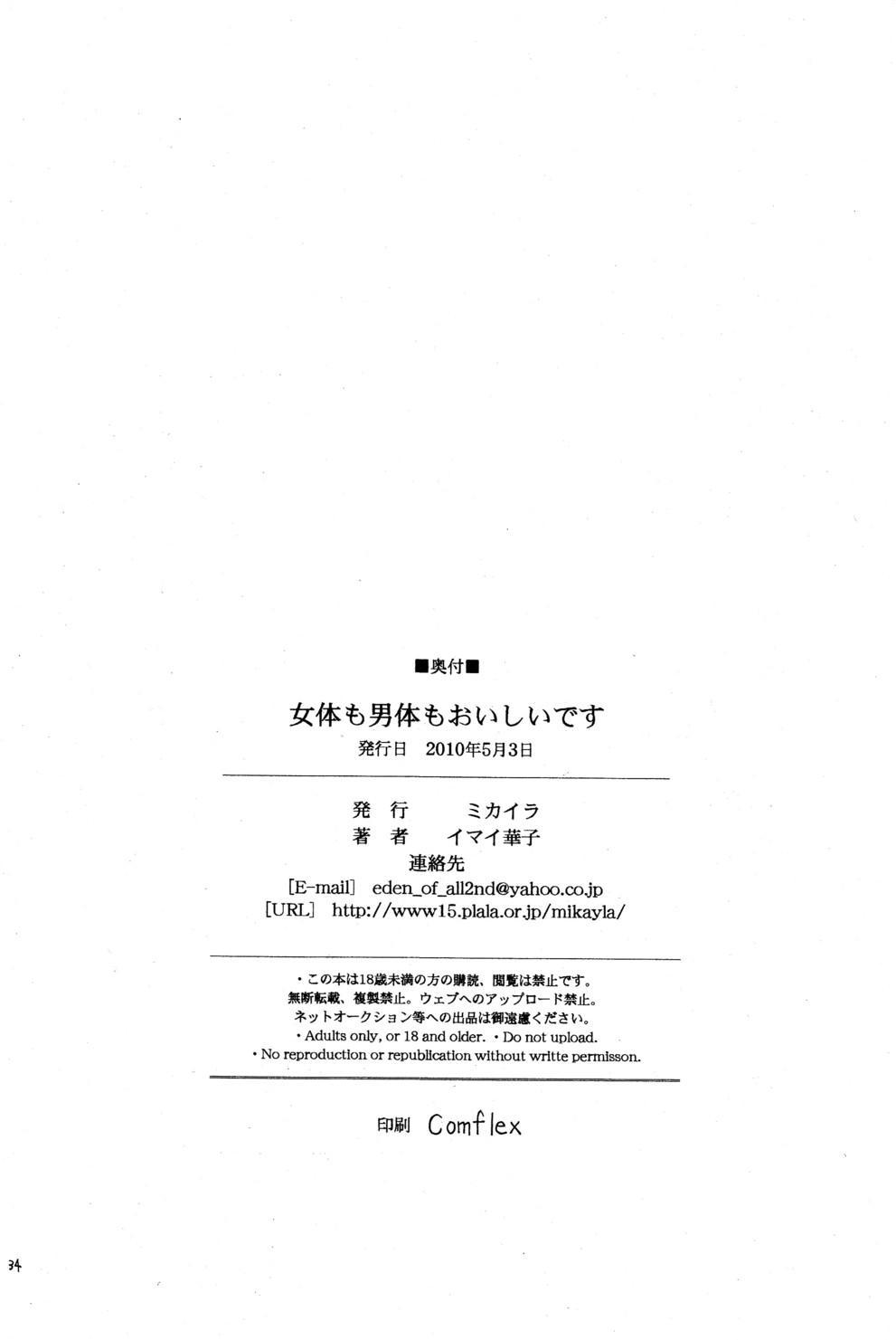 Nyota mo Shota mo Oishii Desu 33
