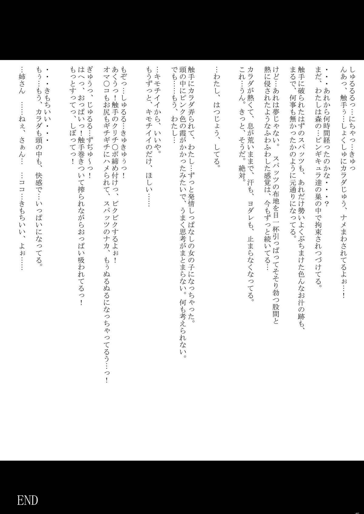 Futanari Splendid F02 9