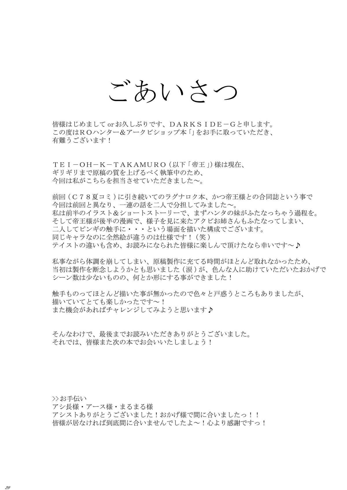 Futanari Splendid F02 28