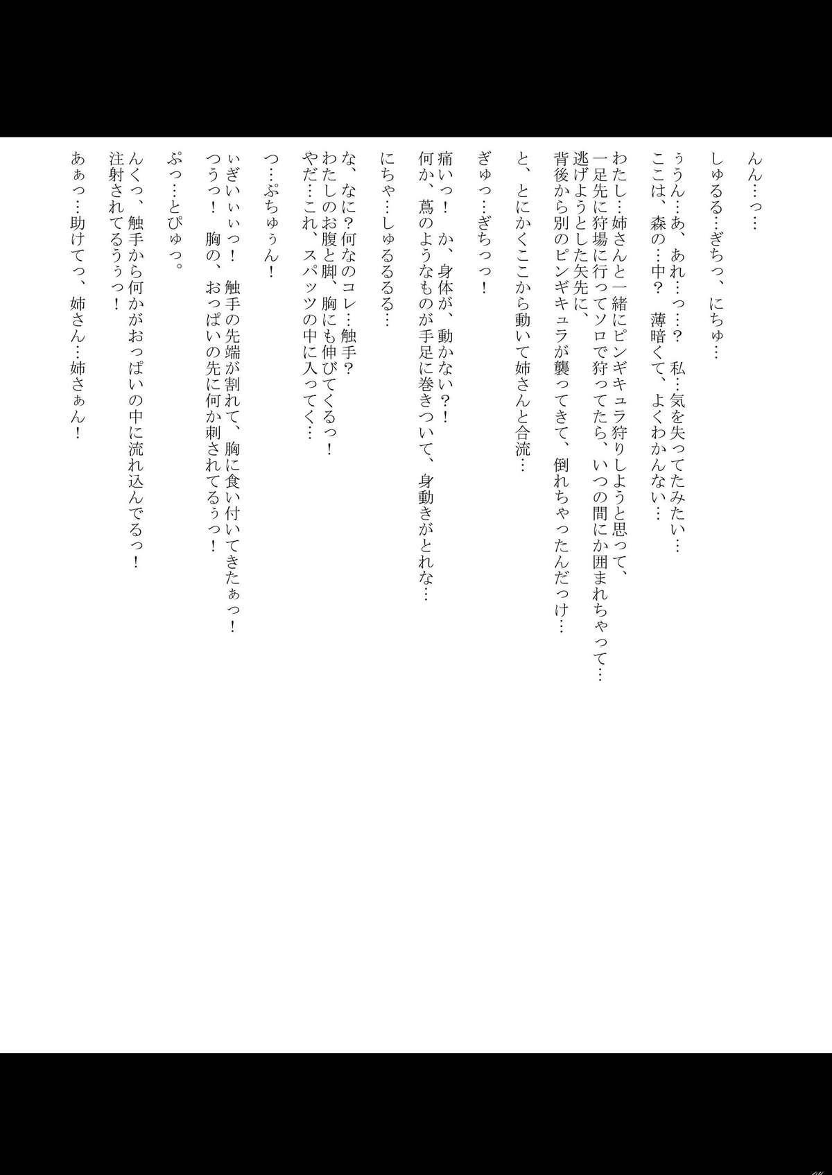 Futanari Splendid F02 3