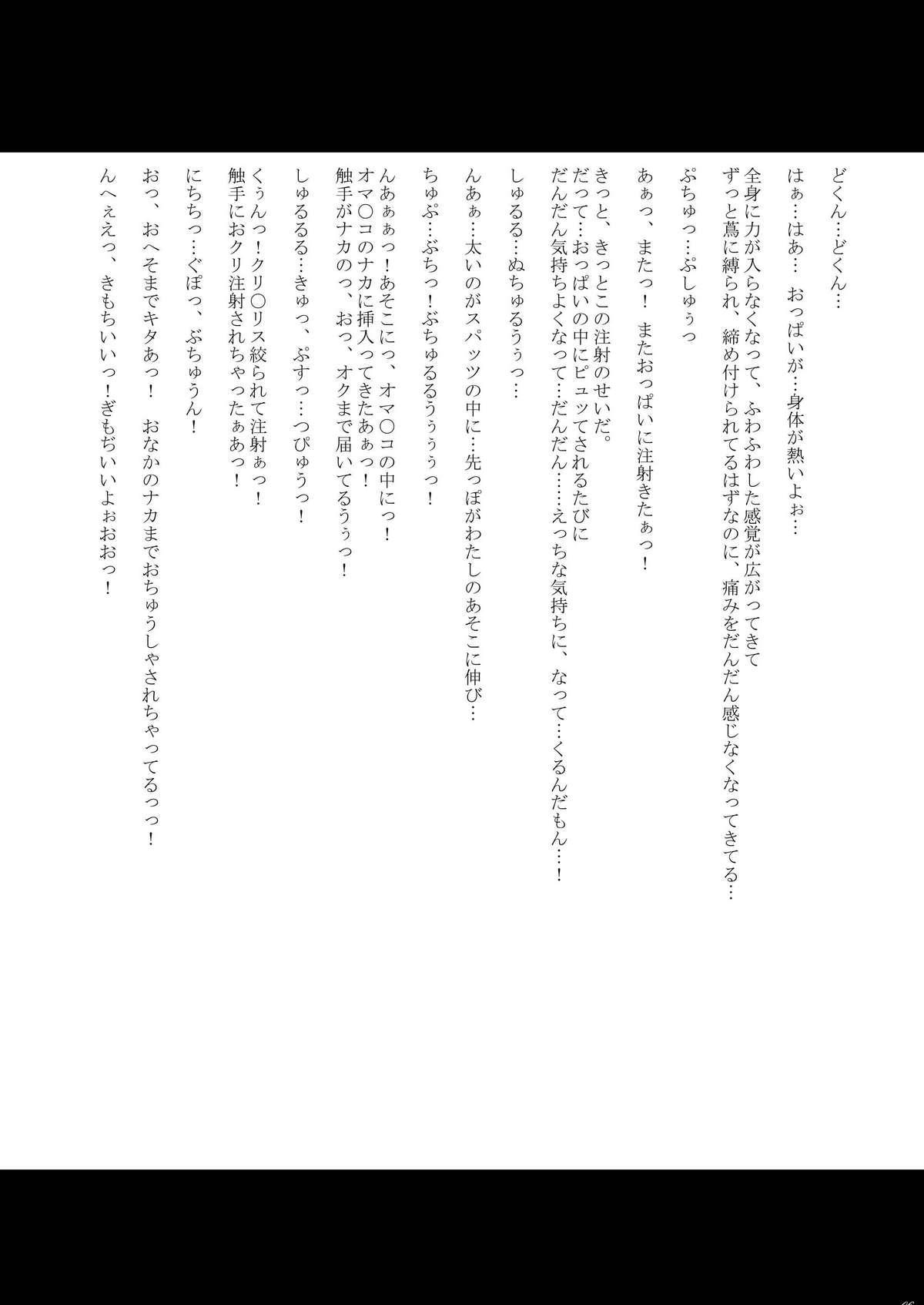 Futanari Splendid F02 5