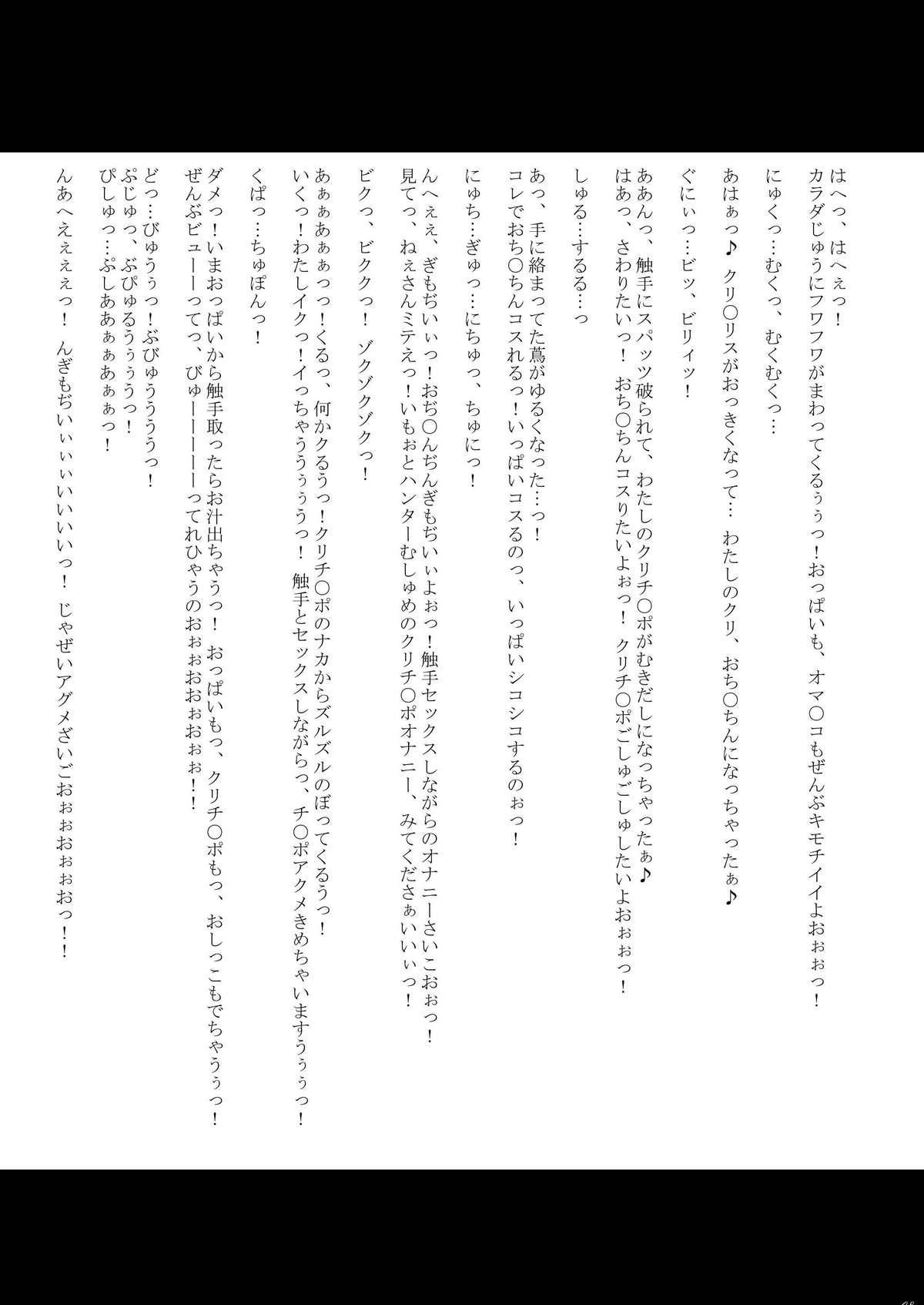 Futanari Splendid F02 7