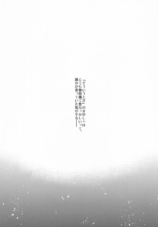 Mayushii hosi to Chikan Densha 1