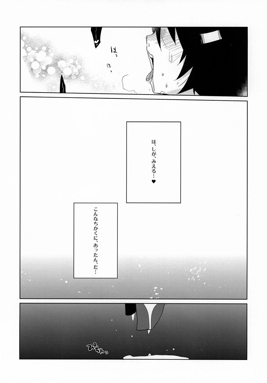 Mayushii hosi to Chikan Densha 24