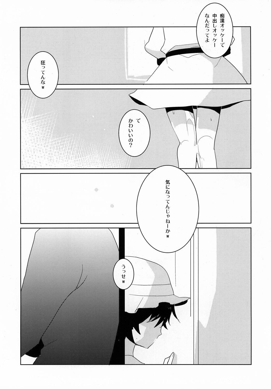 Mayushii hosi to Chikan Densha 26