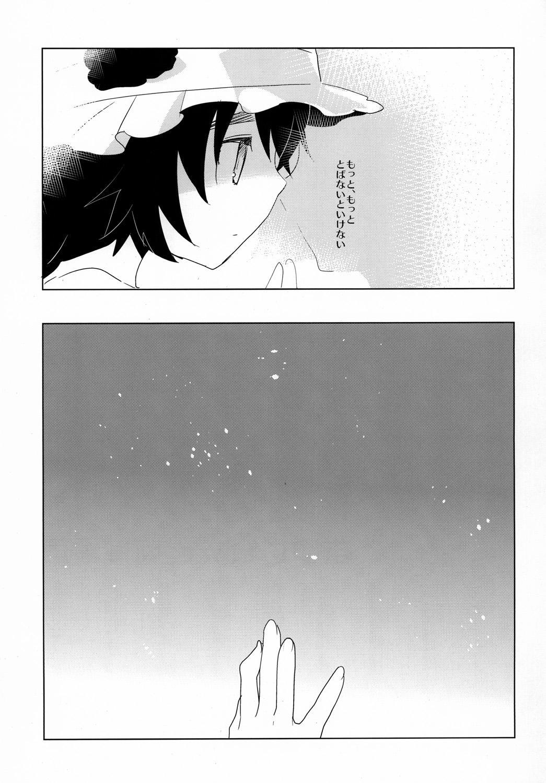 Mayushii hosi to Chikan Densha 27