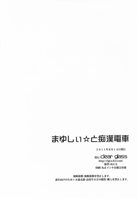 Mayushii hosi to Chikan Densha 28