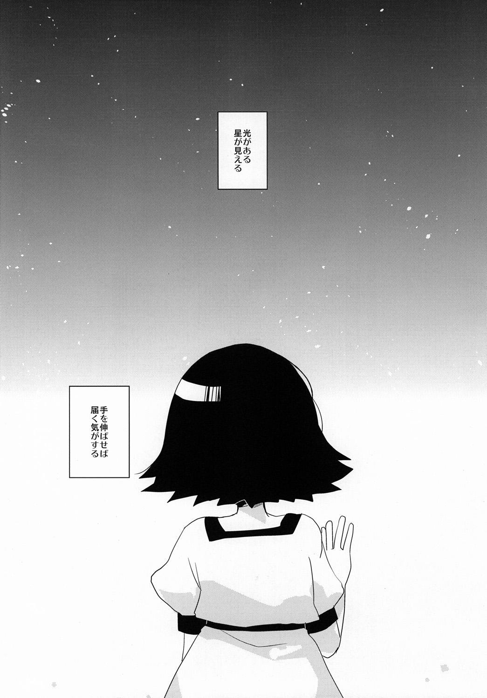 Mayushii hosi to Chikan Densha 2