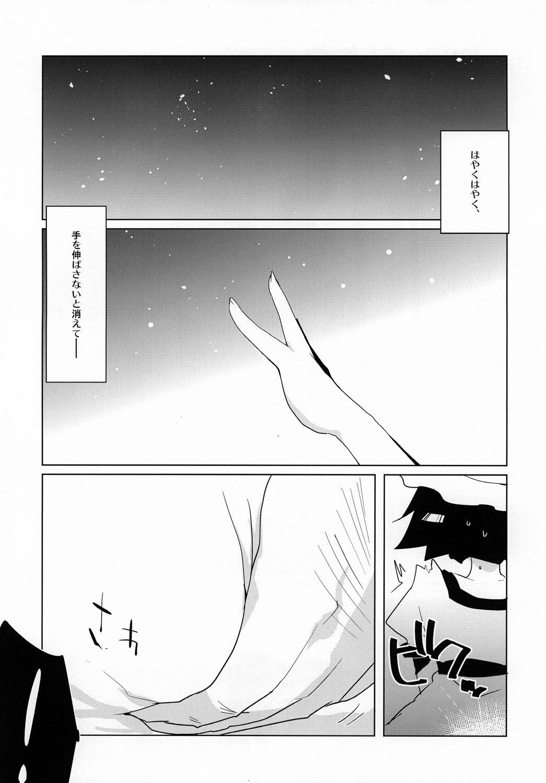 Mayushii hosi to Chikan Densha 4