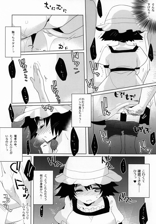 Mayushii hosi to Chikan Densha 8