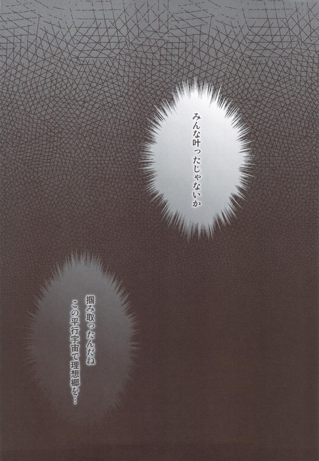 Mahou Shoujo Tai 19
