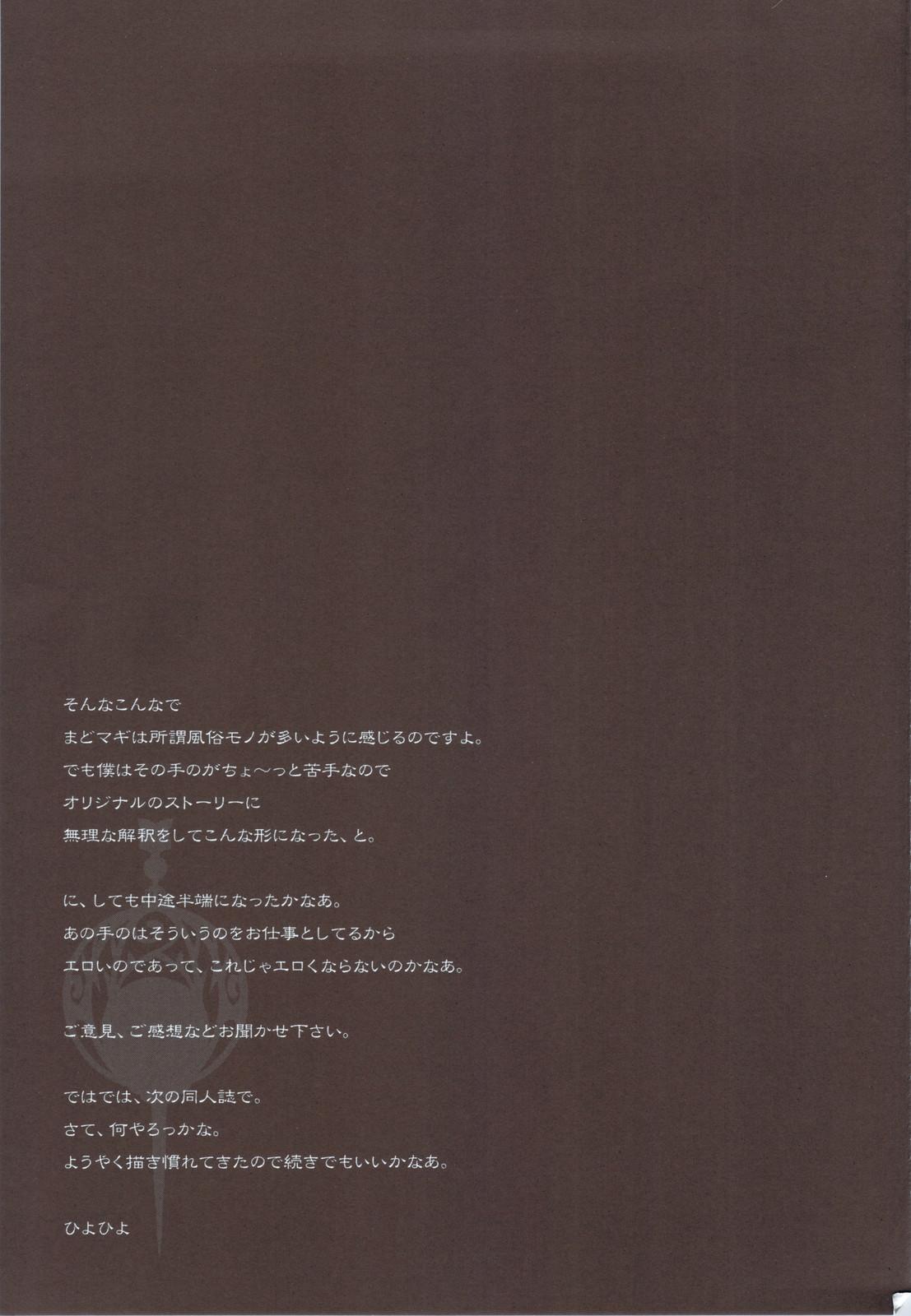 Mahou Shoujo Tai 20