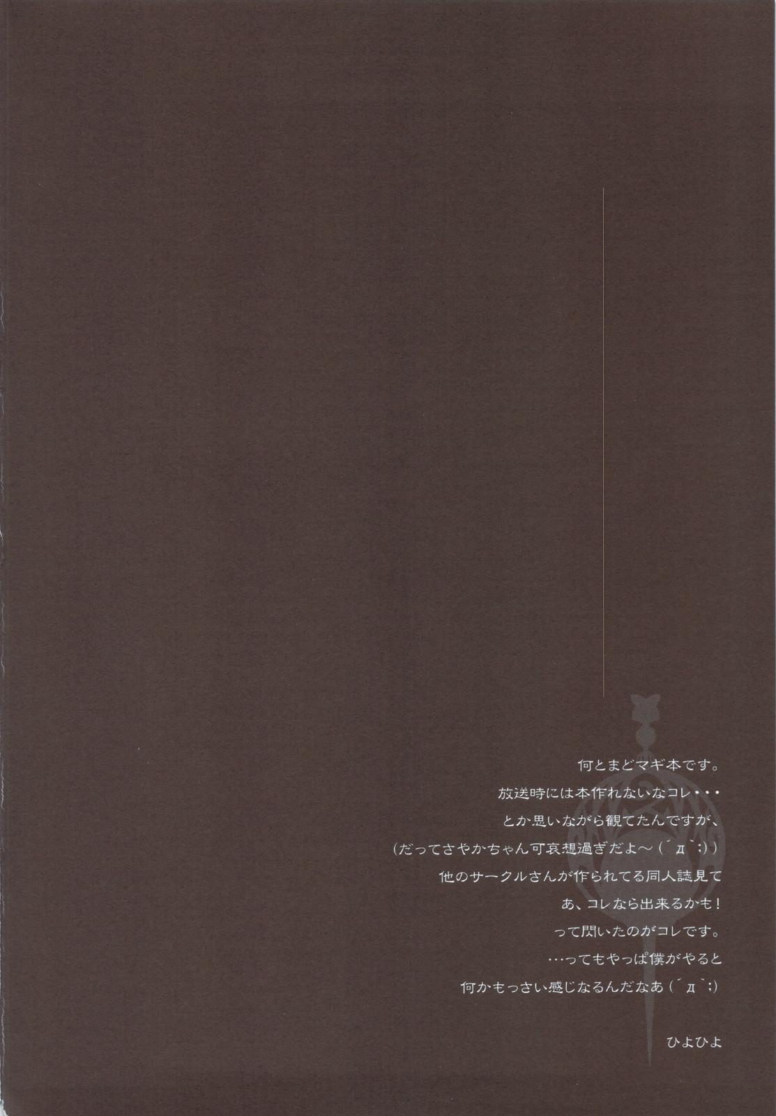 Mahou Shoujo Tai 3