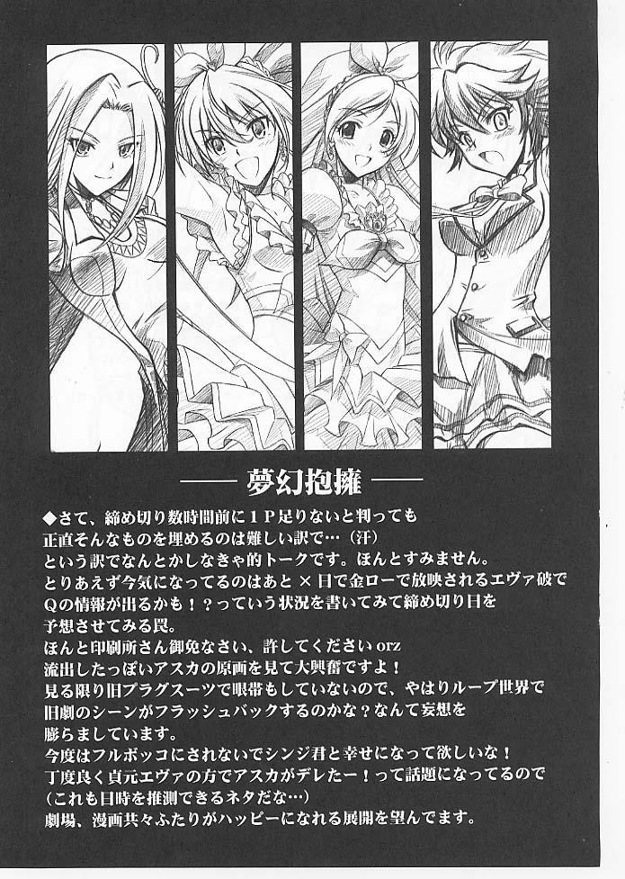 Mugen Houyou   Fantasy Embrace 23