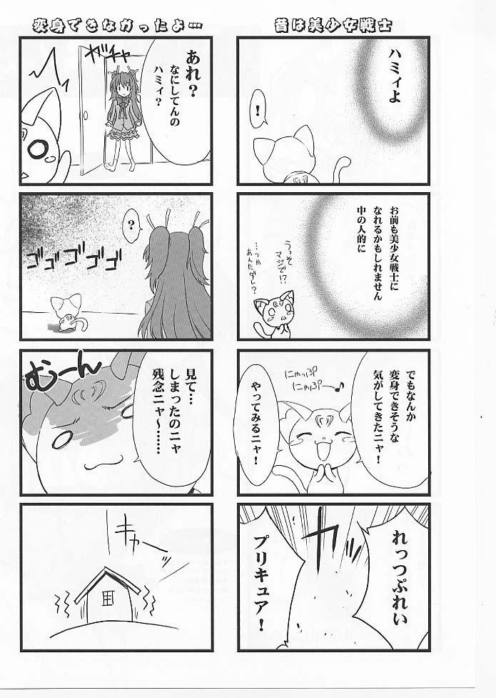 Mugen Houyou   Fantasy Embrace 28