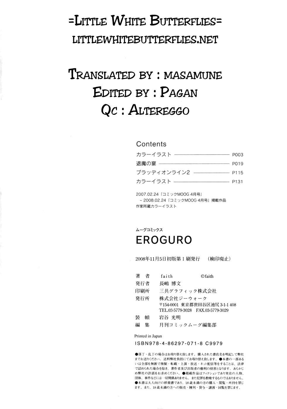EROGURO 146