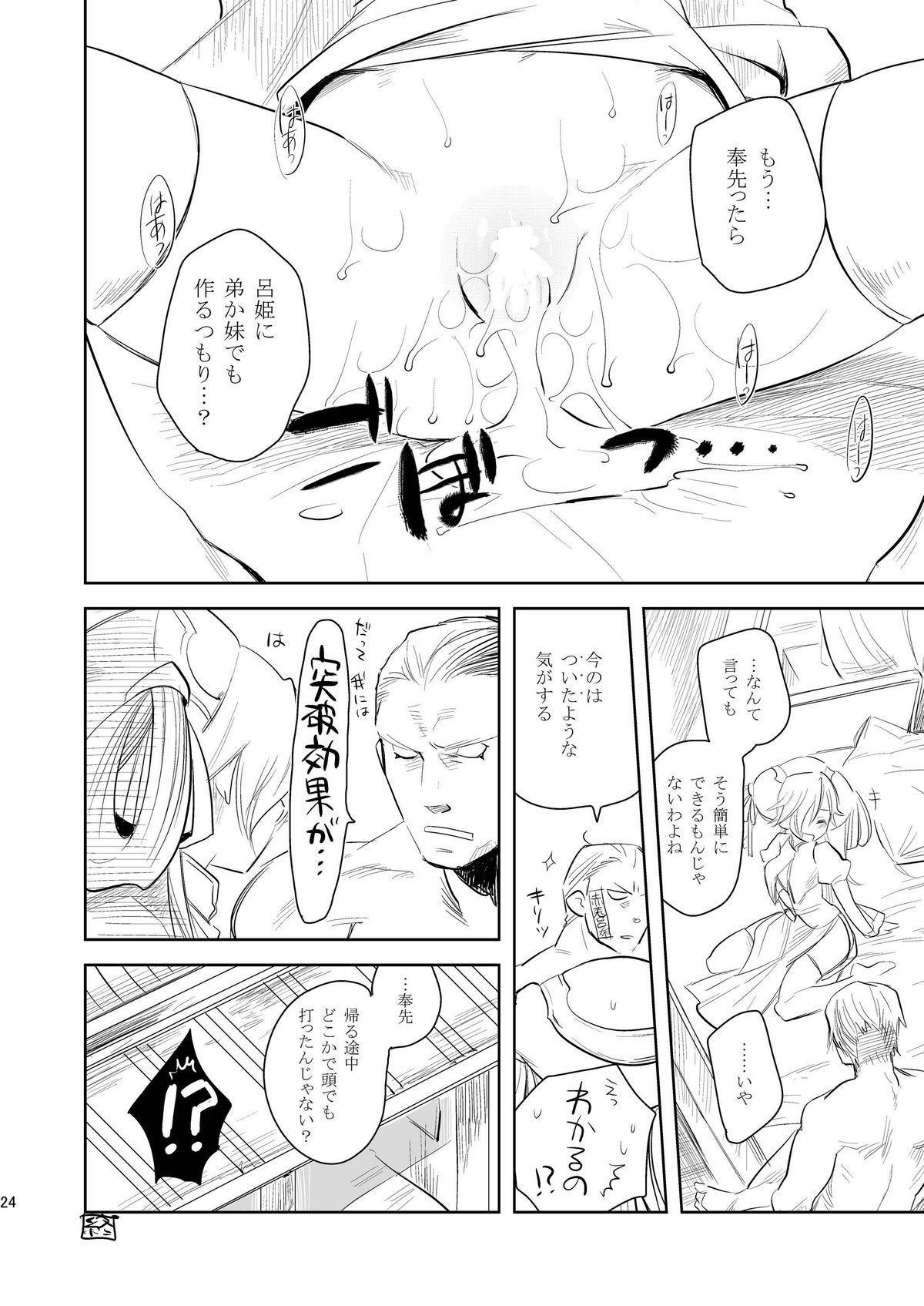 Ginko Moukou Kinshi Houkou 23