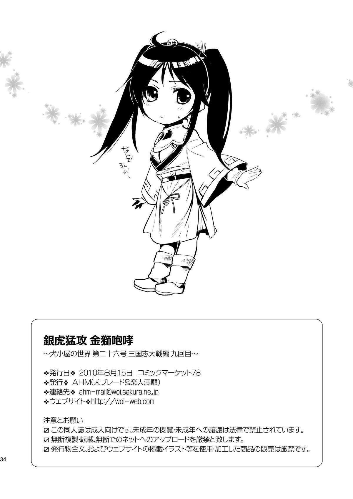 Ginko Moukou Kinshi Houkou 33