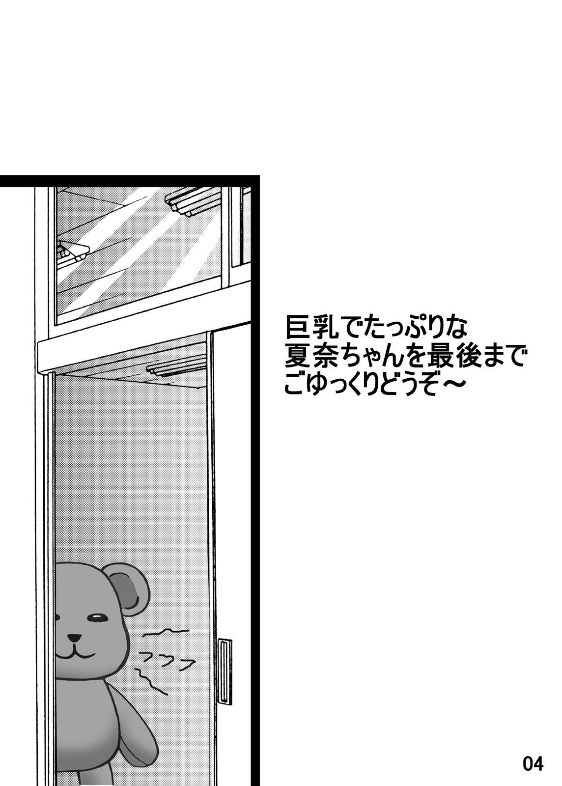 Bakunyuu Bishoujo Yorozu Hon Set 121