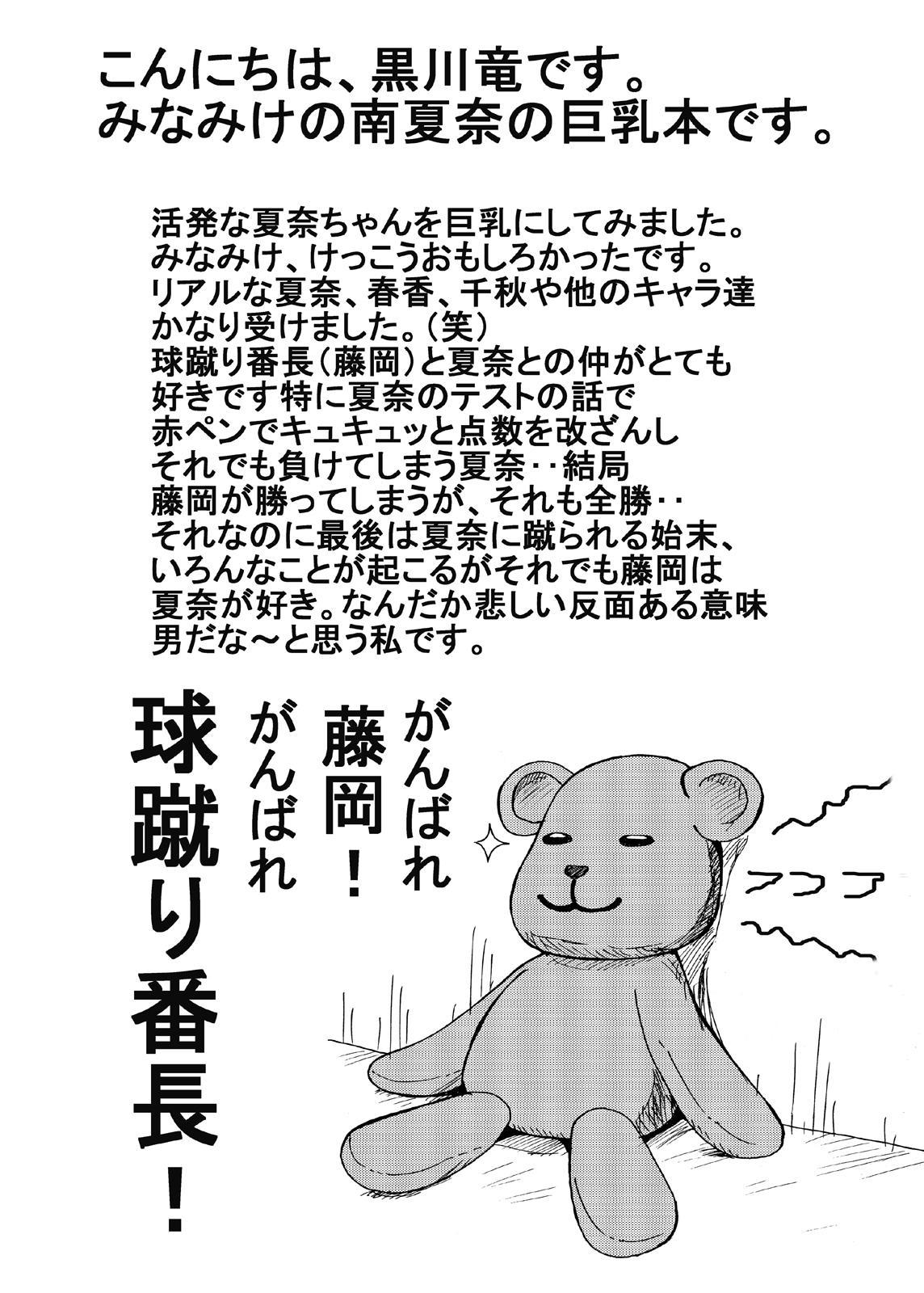 Bakunyuu Bishoujo Yorozu Hon Set 142