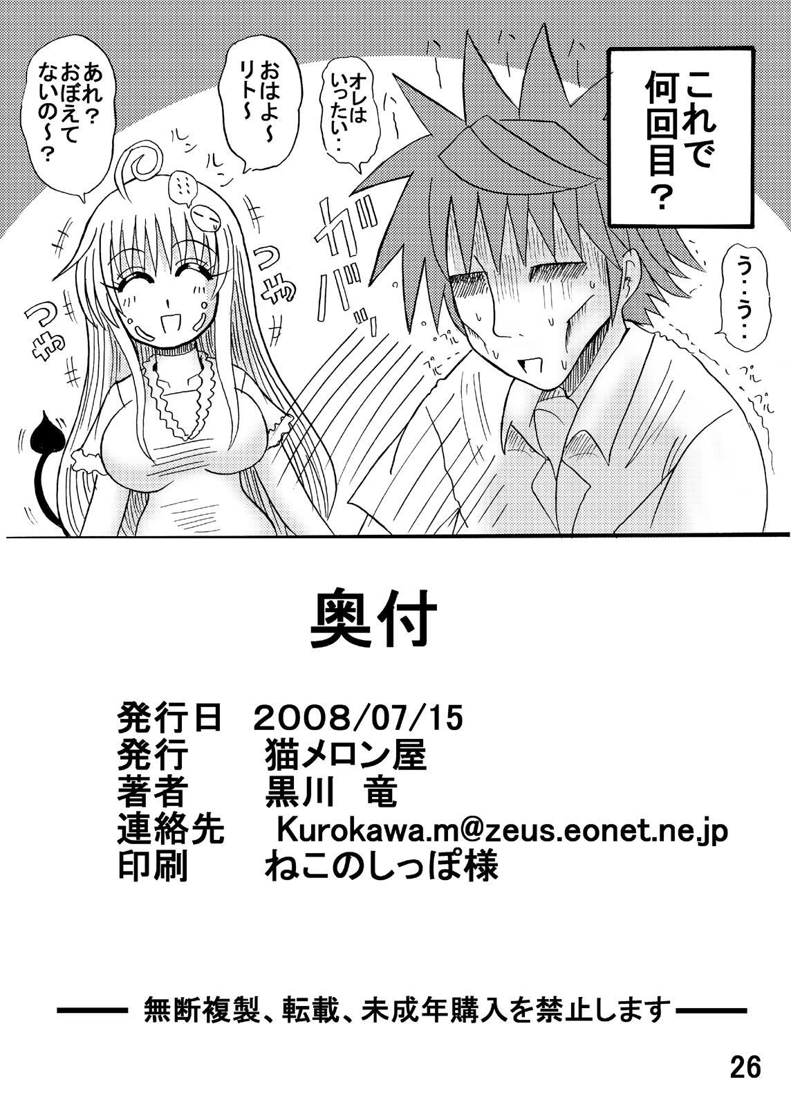 Bakunyuu Bishoujo Yorozu Hon Set 25