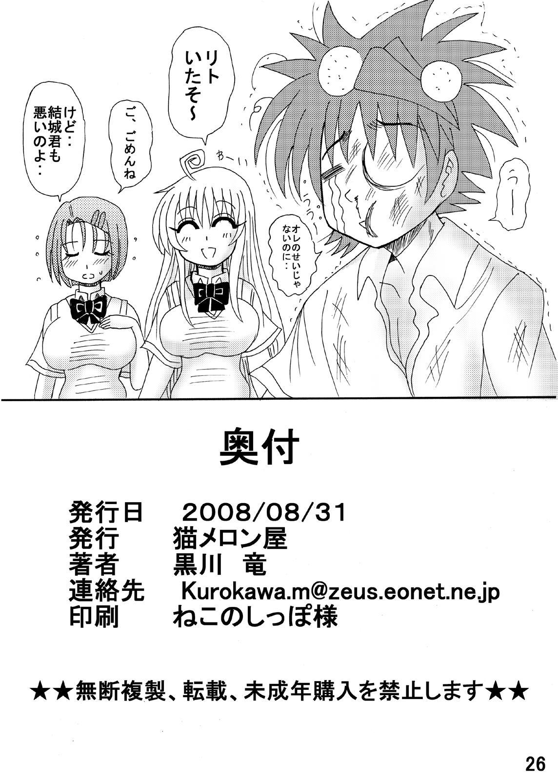 Bakunyuu Bishoujo Yorozu Hon Set 51