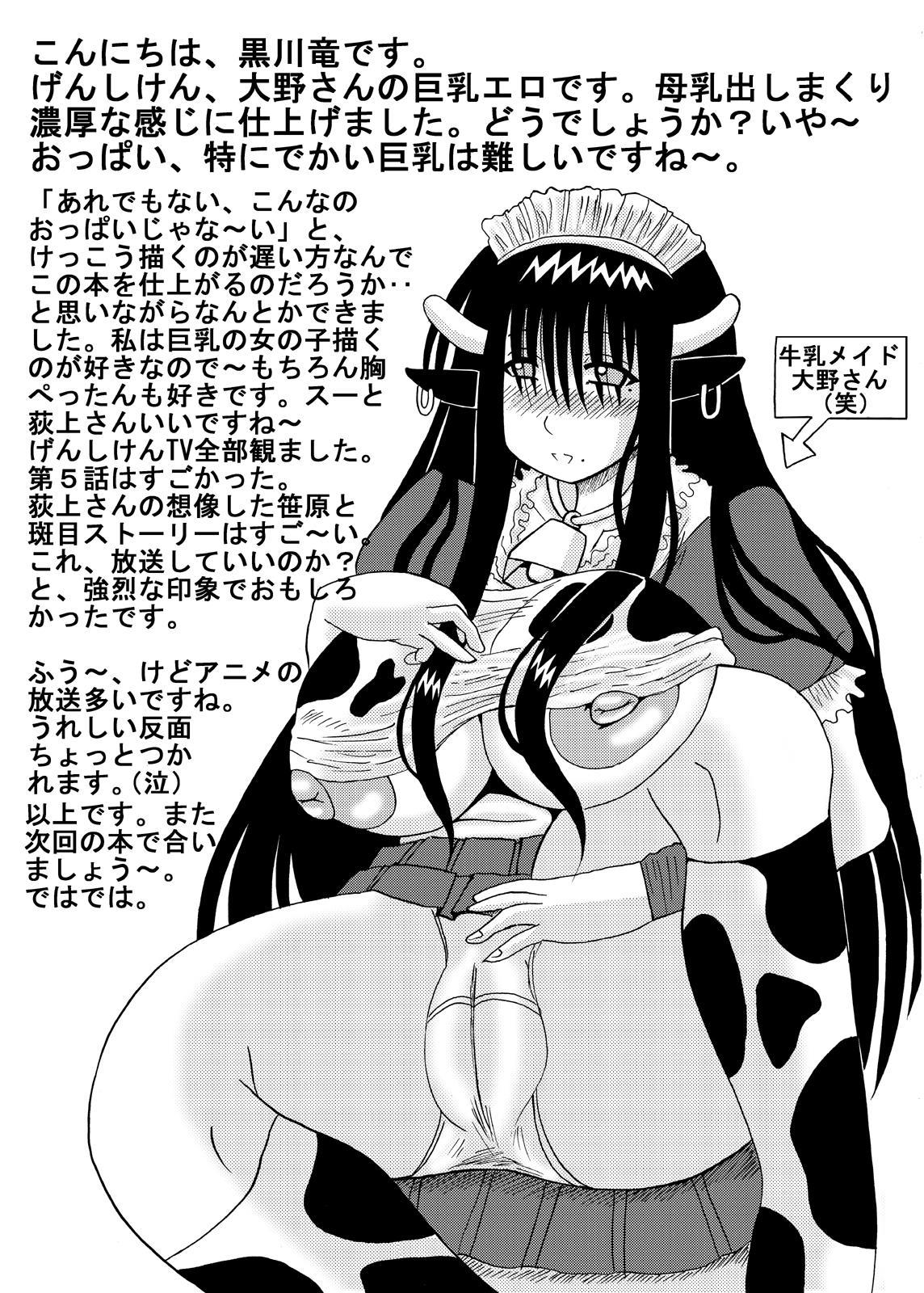Bakunyuu Bishoujo Yorozu Hon Set 94