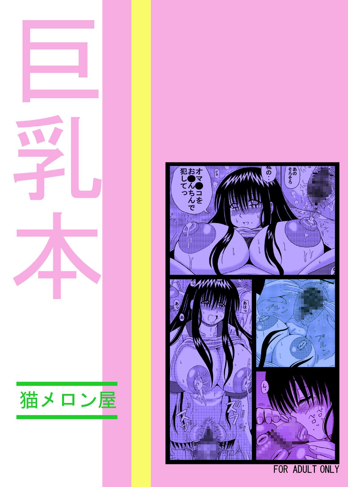 Bakunyuu Bishoujo Yorozu Hon Set 96