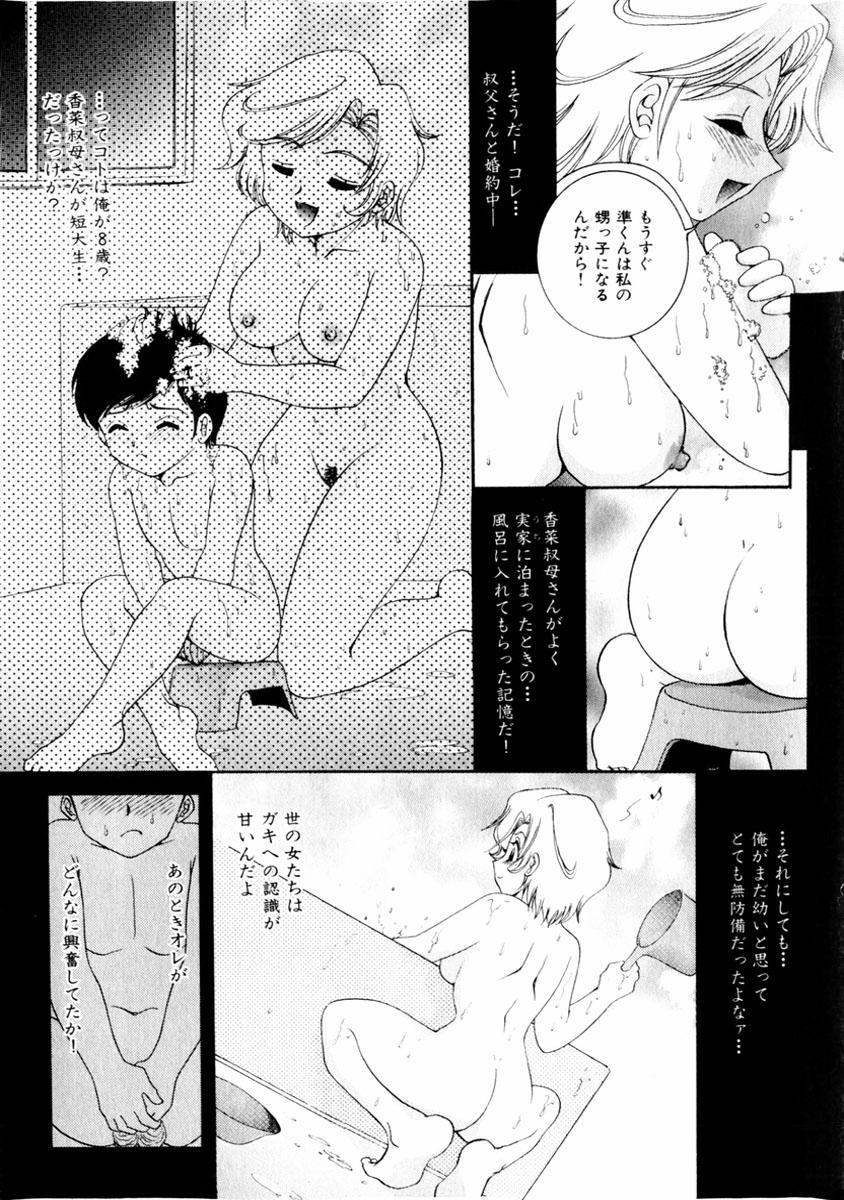 comic himedorobou 2004-01 122