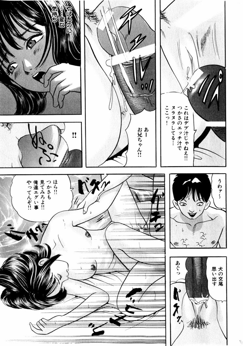 comic himedorobou 2004-01 160